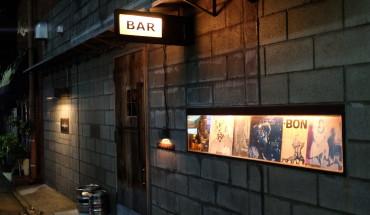 Bar Martha